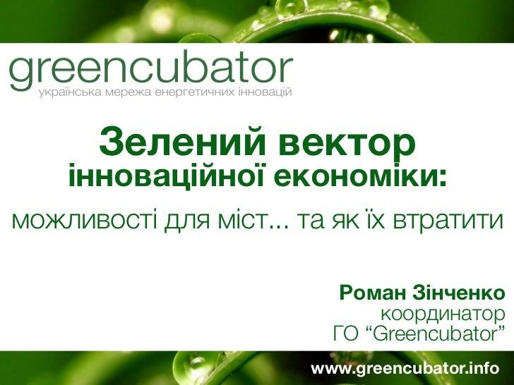 Зелений вектор    інноваційної економіки:можливості для міст... та як їх втратити                           Роман Зінченко...