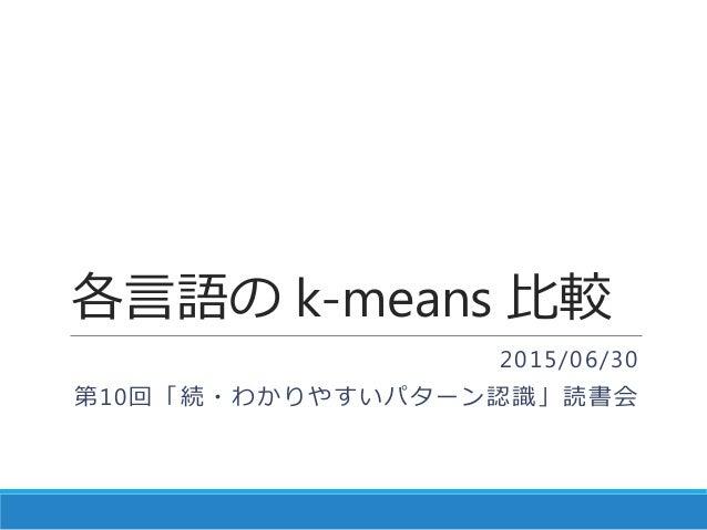 各言語の k-means 比較 2015/06/30 第10回「続・わかりやすいパターン認識」読書会