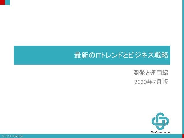 最新のITトレンドとビジネス戦略 開発と運用編 2020年7月版