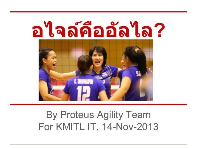 อไจล์คออ ัลไล? ื  By Proteus Agility Team For KMITL IT, 14-Nov-2013