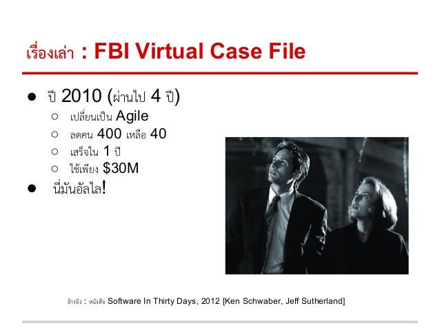 The Failure Of The FBI's Virtual Case File Project