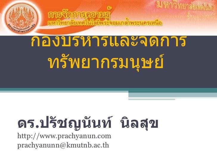การจัดการความรู้ กองบริหารและจัดการทรัพยากรมนุษย์  ดร . ปรัชญนันท์  นิลสุข http://www.prachyanun.com [email_address]