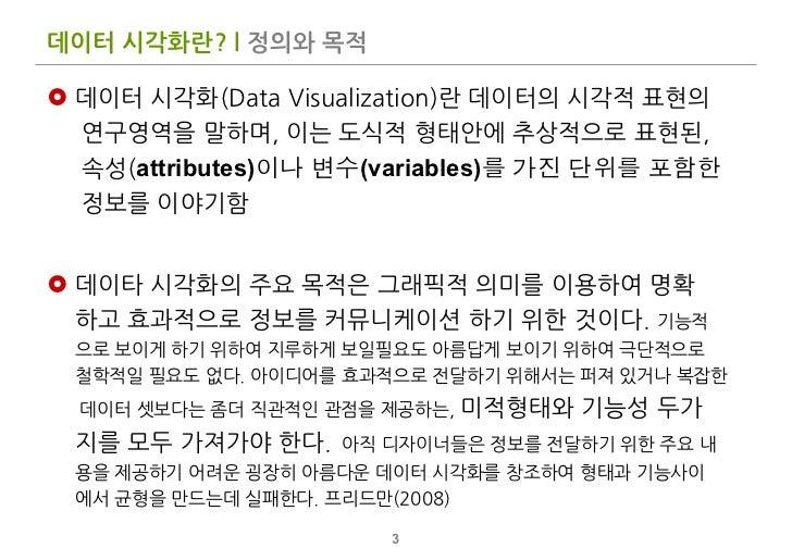 데이타 시각화와 정보디자인 Slide 3