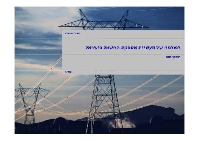 חשמל ותשתיות  רפורמה של תעשיית אספקת החשמל בישראל דצמבר 5002  KPMG  1