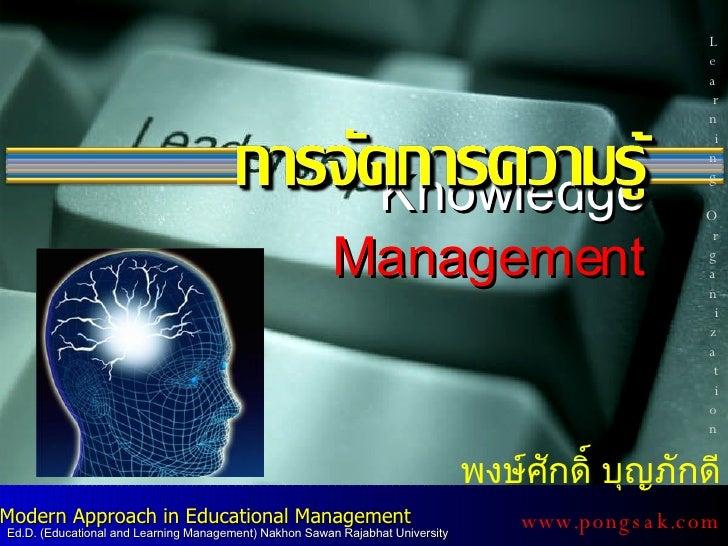 Knowledge   Management www.pongsak.com Ed.D. (Educational and Learning Management)   Nakhon Sawan Rajabhat University   11...