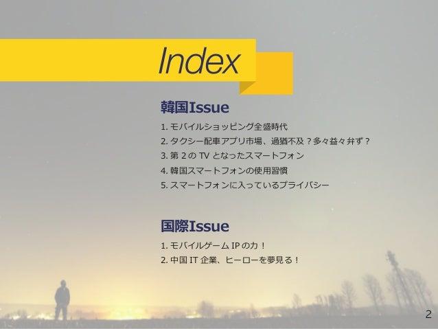 mobidays] KM-REPORT(韓国モバイ...