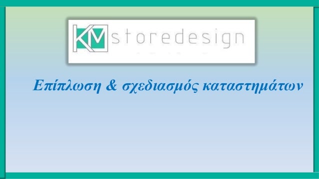 8be03b62fa Kmstoredesign.gr