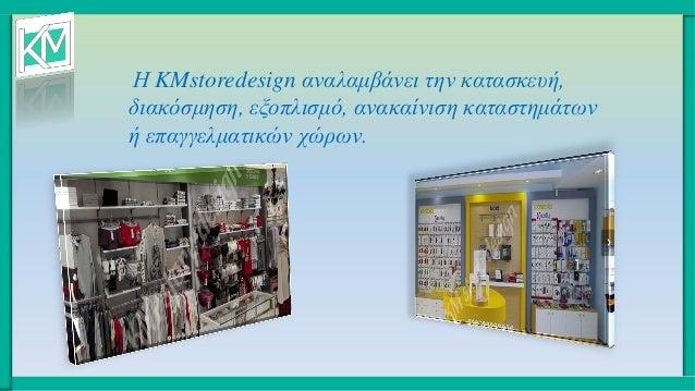 7097d93031 Επίπλωση   σχεδιασμός καταστημάτων  2. Η KMstoredesign ...