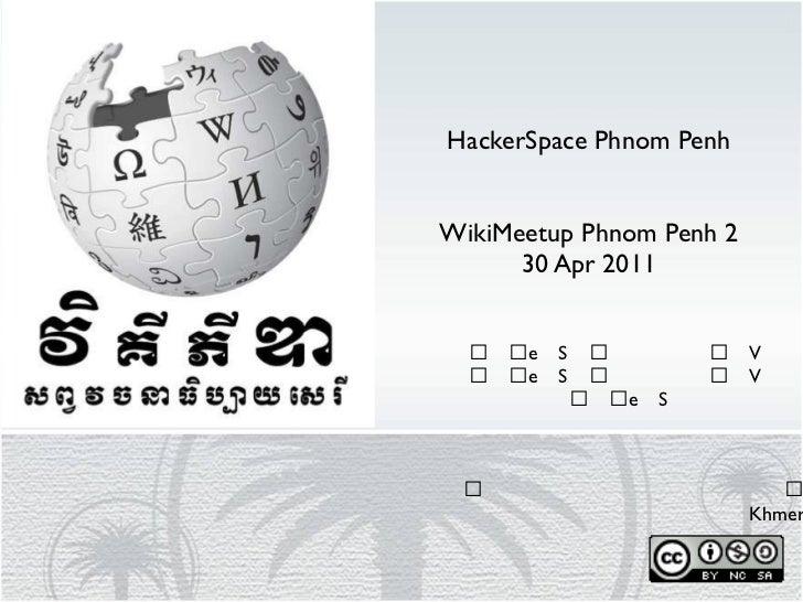 វិគីជួបជំុ លើកទី២ នៅទីក្រុងភ្នំពេញ ៣០ មេសា ២០១១ HackerSpace Phnom Penh WikiMeetup Phnom Penh 2 30 Apr 2011 ការជួបជុំគ្នាប្...