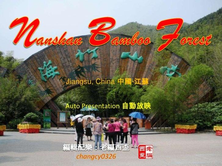 NanshanBambooForest<br />Jiangsu, China 中國‧江蘇<br />Auto Presentation 自動放映<br />編輯配樂:老編西歪<br />changcy0326<br />