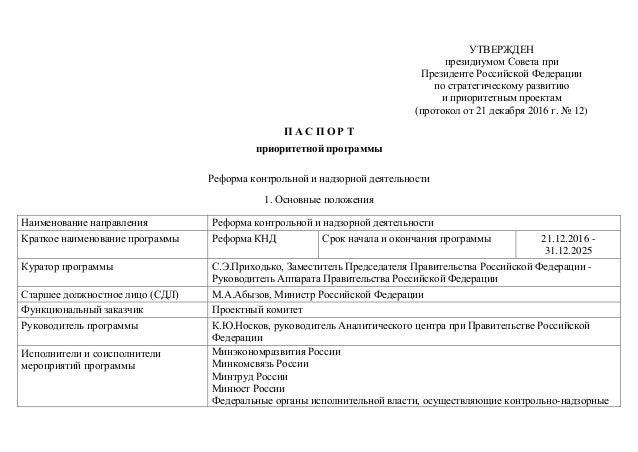 УТВЕРЖДЕН президиумом Совета при Президенте Российской Федерации по стратегическому развитию и приоритетным проектам (прот...