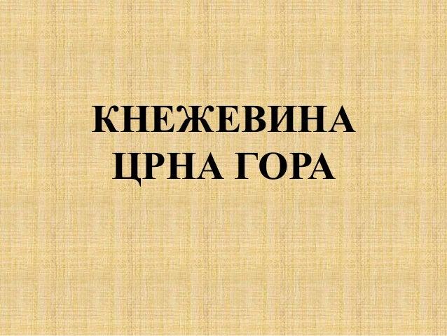 КНЕЖЕВИНА ЦРНА ГОРА