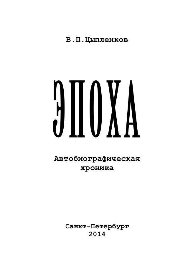 В.П.Цыпленков Автобиографическая хроника Санкт-Петербург 2014