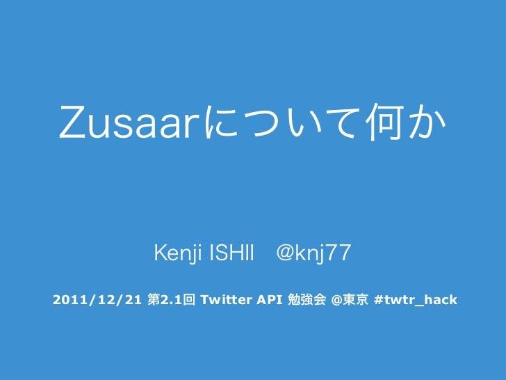 2011/12/21   2.1   Twitter API   @   #twtr_hack