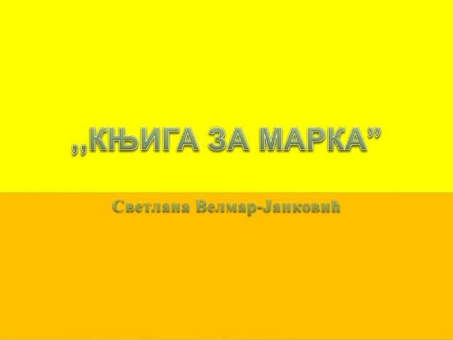 """Читали смо """"Књигу за Марка"""" коју је написала Светлана Велмар – Јанковић."""