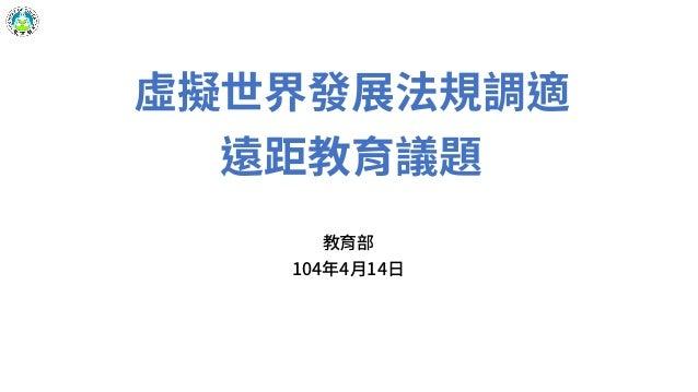 虛擬世界發展法規調適 遠距教育議題 教育部 104年4月14日