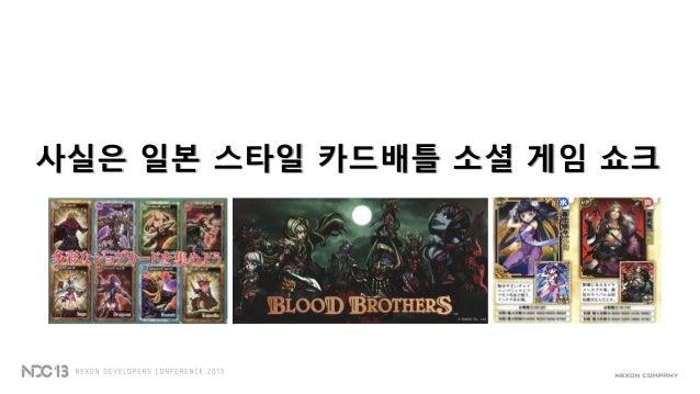 사실은 일본 스타일 카드배틀 소셜 게임 쇼크