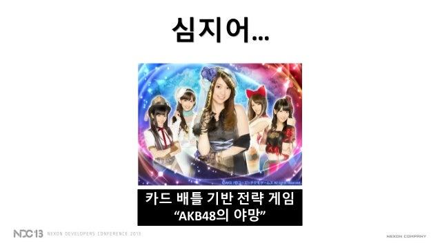 """심지어…카드 배틀 기반 전략 게임""""AKB48의 야망"""""""