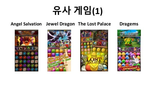 유사 게임(1)Angel Salvation Jewel Dragon The Lost Palace Dragems