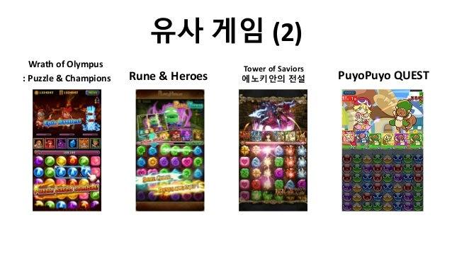 유사 게임 (2)Wrath of Olympus: Puzzle & Champions Rune & HeroesTower of Saviors에노키안의 전설 PuyoPuyo QUEST