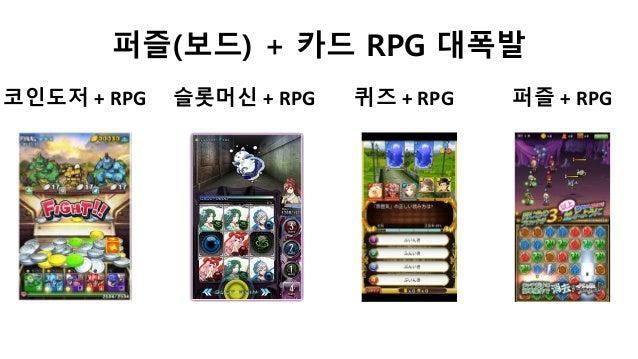 퍼즐(보드) + 카드 RPG 대폭발코인도저 + RPG 슬롯머신 + RPG 퀴즈 + RPG 퍼즐 + RPG