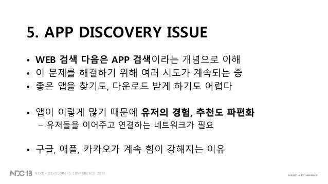 5. APP DISCOVERY ISSUE• WEB 검색 다음은 APP 검색이라는 개념으로 이해• 이 문제를 해결하기 위해 여러 시도가 계속되는 중• 좋은 앱을 찾기도, 다운로드 받게 하기도 어렵다• 앱이 이렇게 많기 때...