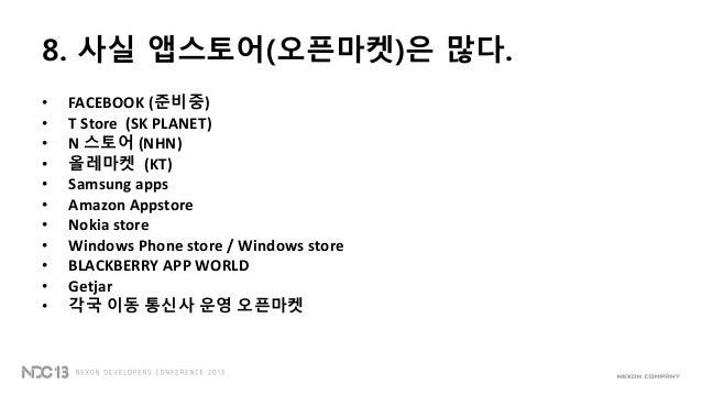 8. 사실 앱스토어(오픈마켓)은 많다.• FACEBOOK (준비중)• T Store (SK PLANET)• N 스토어 (NHN)• 올레마켓 (KT)• Samsung apps• Amazon Appstore• Nokia s...