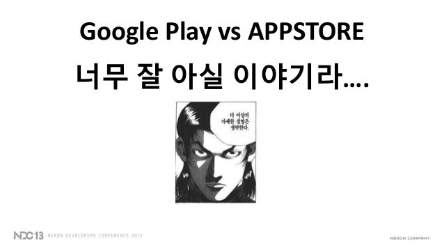 Google Play vs APPSTORE너무 잘 아실 이야기라….