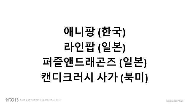 애니팡 (한국)라인팝 (일본)퍼즐앤드래곤즈 (일본)캔디크러시 사가 (북미)