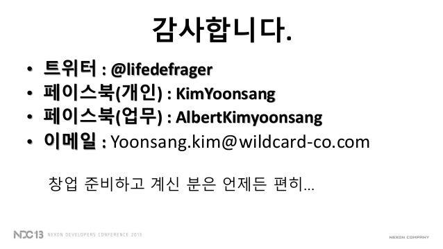 감사합니다.• 트위터 : @lifedefrager• 페이스북(개인) : KimYoonsang• 페이스북(업무) : AlbertKimyoonsang• 이메일 : Yoonsang.kim@wildcard-co.com창업 준비...