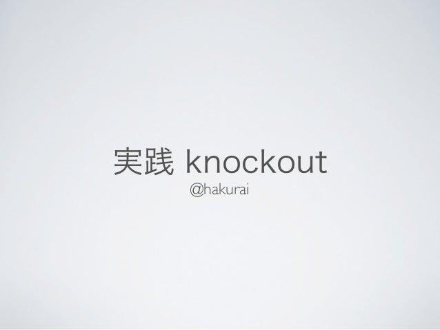 実践 knockout   @hakurai