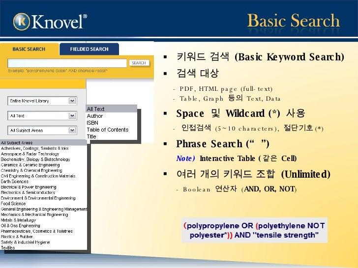 <ul><li>키워드 검색  (Basic Keyword Search) </li></ul><ul><li>검색 대상  </li></ul><ul><li>- PDF, HTML page (full-text) </li></ul><...