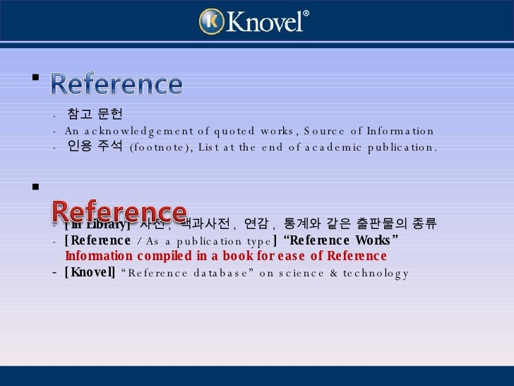 <ul><li>-  참고 문헌 </li></ul><ul><li>- An acknowledgement of quoted works, Source of Information </li></ul><ul><li>-  인용 주석 ...