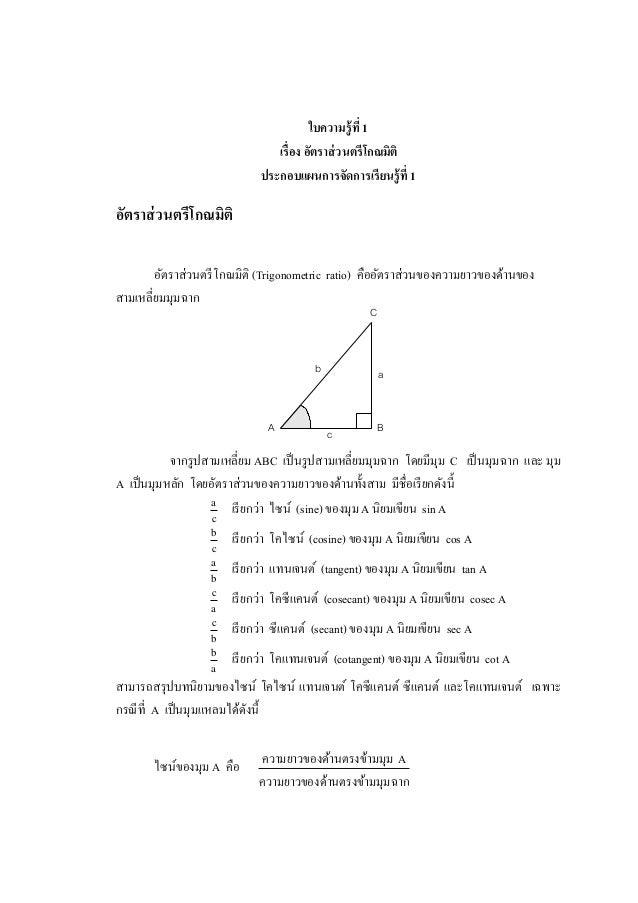 ใบความรู้ที่1 เรื่อง อัตราส่วนตรีโกณมิติ ประกอบแผนการจัดการเรียนรู้ที่ 1 อัตราส่วนตรีโกณมิติ อัตราส่วนตรีโกณมิติ (Trigonom...