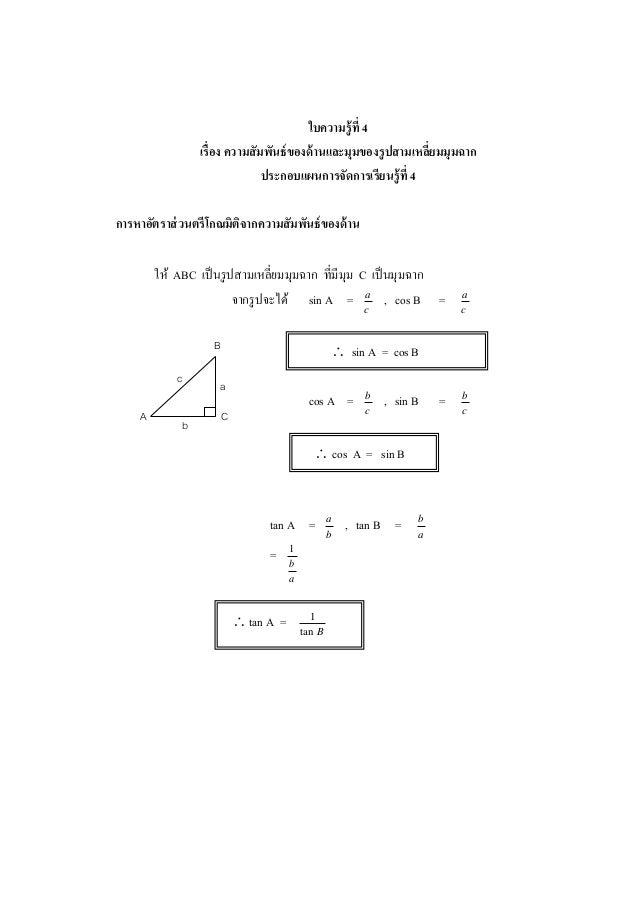 ใบความรู้ที่ 4 เรื่อง ความสัมพันธ์ของด้านและมุมของรูปสามเหลี่ยมมุมฉาก ประกอบแผนการจัดการเรียนรู้ที่ 4 การหาอัตราส่วนตรีโกณ...