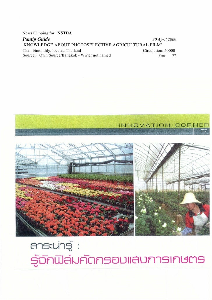 News Clipping for NSTDA Pantip Guide                                         30 April 2009 'KNOWLEDGE ABOUT PHOTOSELECTIVE...