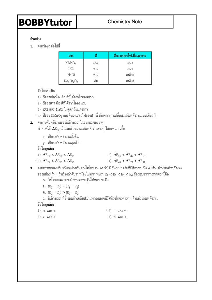 chem tutor Free chem tutor - activating groups - duration: 13 minutes 1,025 views 5 years ago view all this item has been hidden popular channels kurzgesagt – in a.
