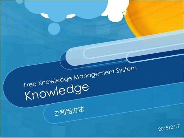 Knowledge ご利用方法 2015/2/17 Free Knowledge Management System