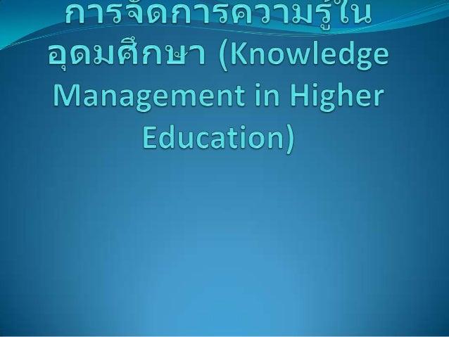 การจัดการความรู้ในอุดมศึกษา (Knowledge management