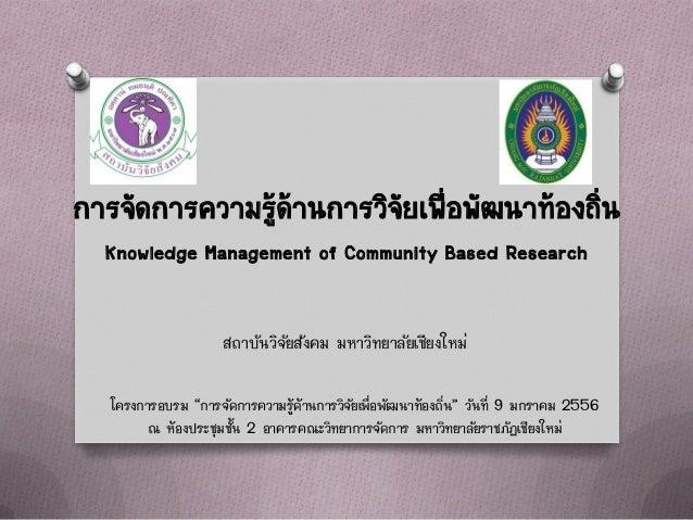 การจัดการความรูด้านการวิจัยเพือพัฒนาท้องถิ่น               ้              ่  Knowledge Management of Community Based Resea...