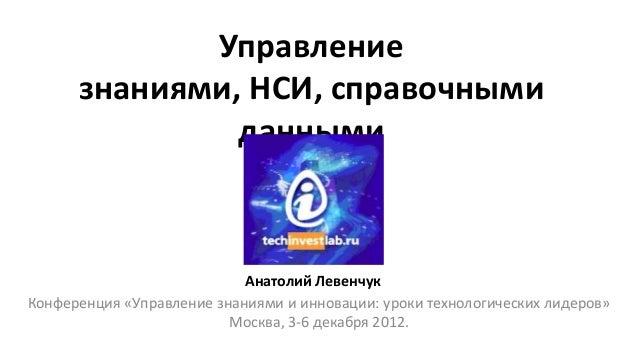 Управление      знаниями, НСИ, справочными               данными                            Анатолий ЛевенчукКонференция «...