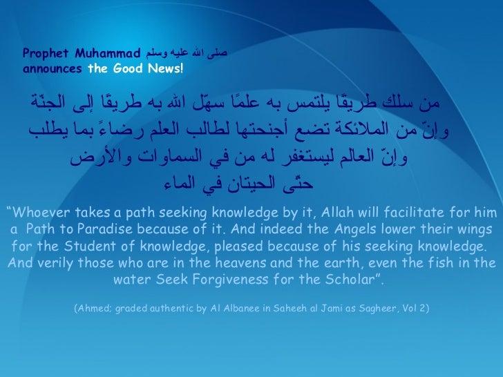 Prophet Muhammad  صلى الله عليه وسلم   announces  the Good News! من سلك طريقًا يلتمس به علمًا سهّل الله به طريقًا إلى الجن...