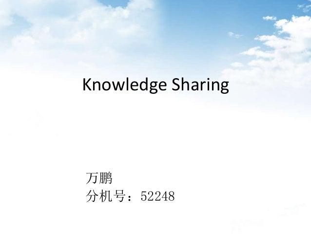 Knowledge Sharing 万鹏 分机号:52248