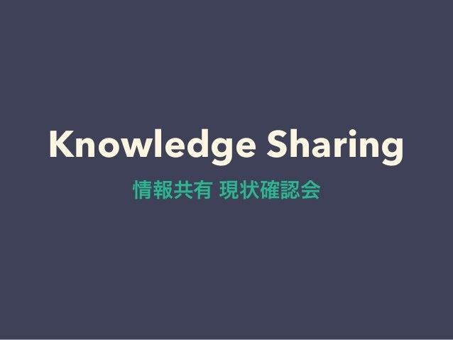 Knowledge Sharing 情報共有 現状確認会