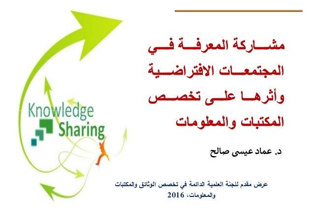 ،جدة28-29أكتوبر2008م ي ف ة المعرف اركة مشي ف ة المعرف اركة مش ية اﻻفتراض ات المجتمع...