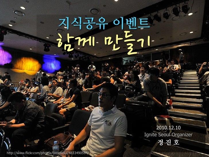 지식공유 이벤트                              함께만들기                                                           2010.12.10          ...