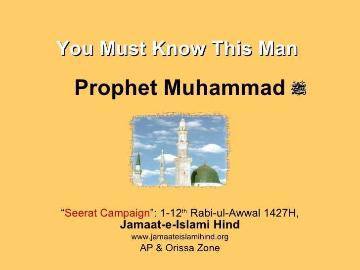 """You Must Know This Man   Prophet Muhammad """" Seerat Campaign """": 1-12 th  Rabi-ul-Awwal 1427H,   Jamaat-e-Islami Hind www.ja..."""