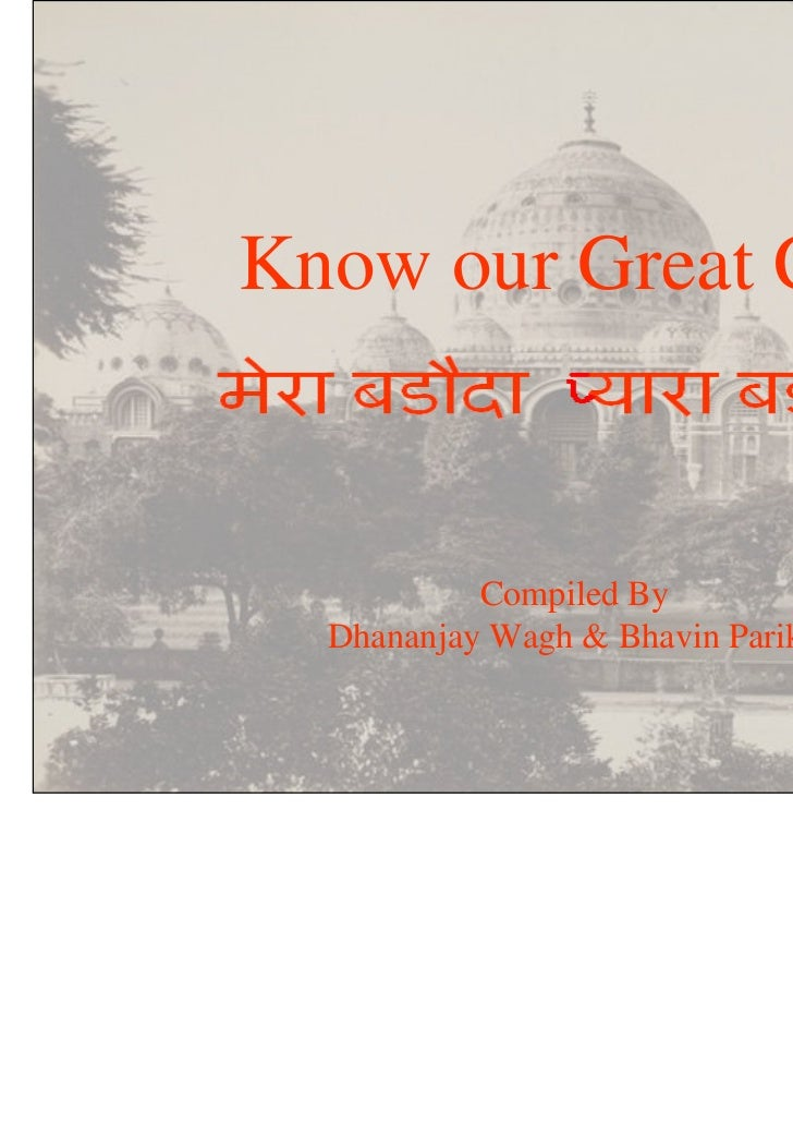 Know our Great City           Compiled By  Dhananjay Wagh & Bhavin Parikh