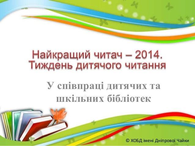 У співпраці дитячих та шкільних бібліотек  © ХОБД імені Дніпрової Чайки