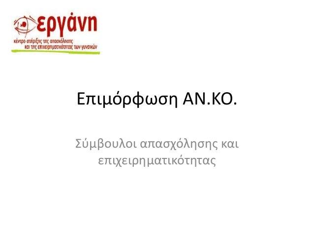 Επιμόρφωση ΑΝ.ΚΟ.Σύμβουλοι απασχόλησης και   επιχειρηματικότητας